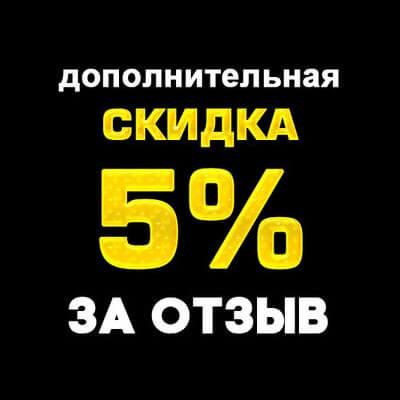 Скидка 5% за отзыв
