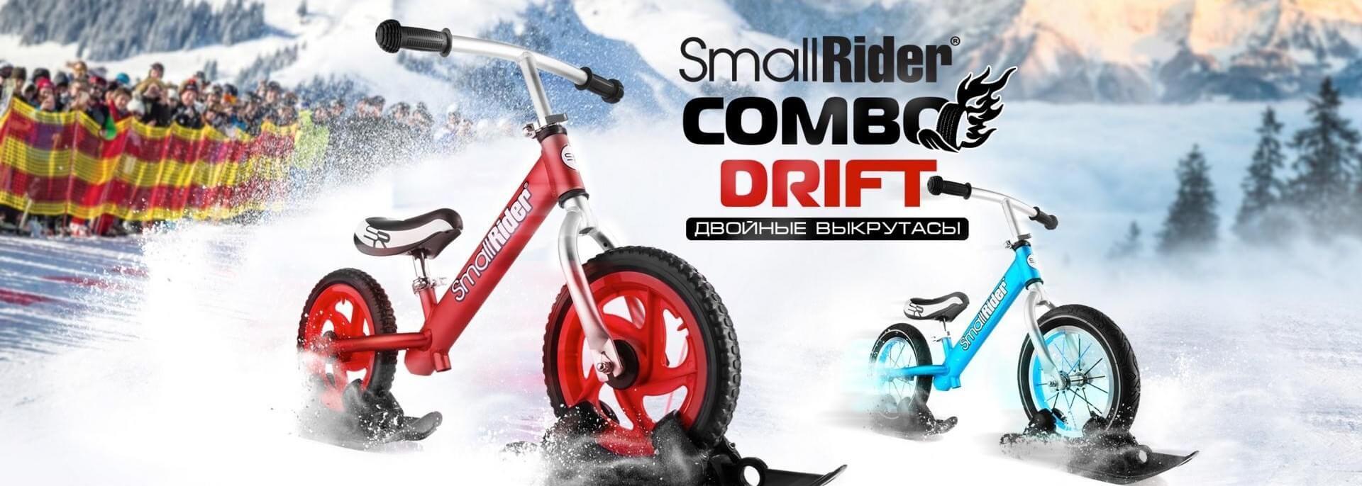 Беговелы на лыжах Small Rider Combo Drift 2018